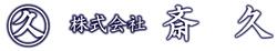 (株)斎久